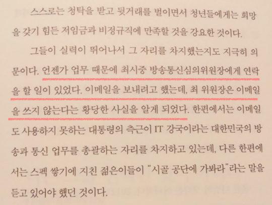 출처: 금태섭, 2015, 『이기는 야당을 갖고싶다』, 37쪽.