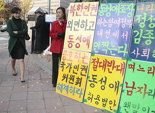 출처: 동성애혐오반대공동행동 '열림'