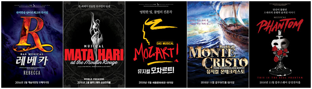 EMK 뮤지컬컴퍼니 역대급 2016 라인업 공개(출처: 뉴스테이지)