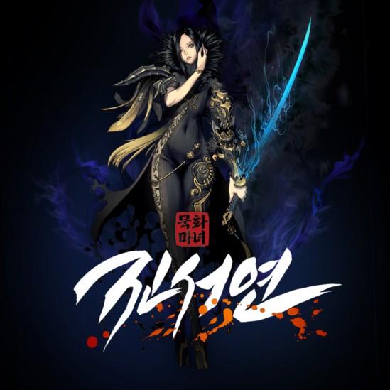 묵화마녀 진서연