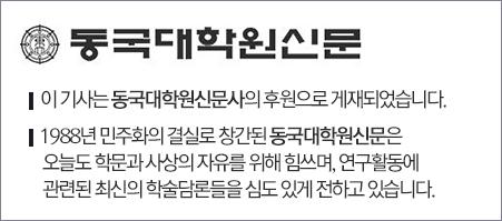 배너_동국대학원신문
