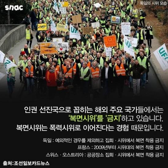 복면시위조선일보1