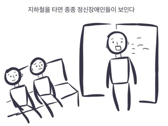 서늘한여름밤_정신장애인_1