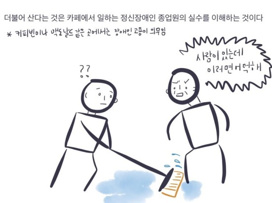 서늘한여름밤_정신장애인_15