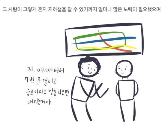 서늘한여름밤_정신장애인_18