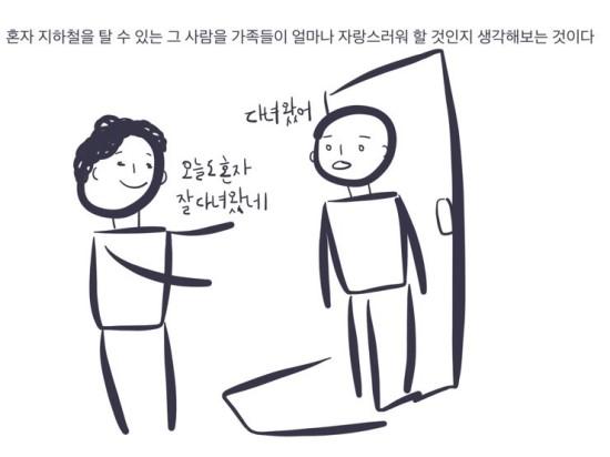서늘한여름밤_정신장애인_19