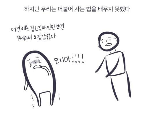 서늘한여름밤_정신장애인_20