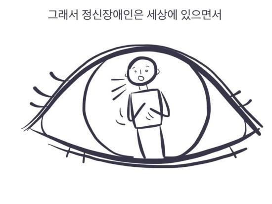 서늘한여름밤_정신장애인_21
