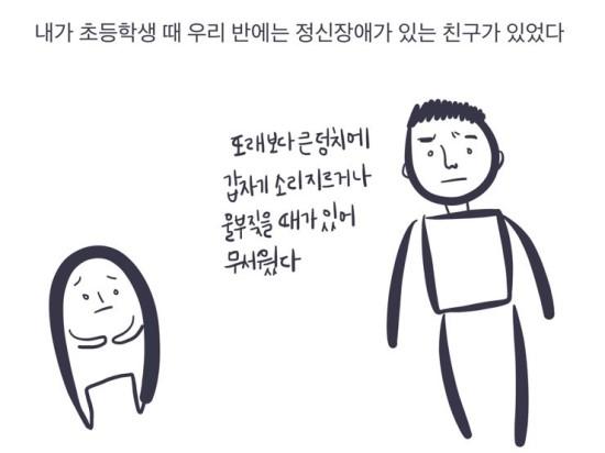 서늘한여름밤_정신장애인_3