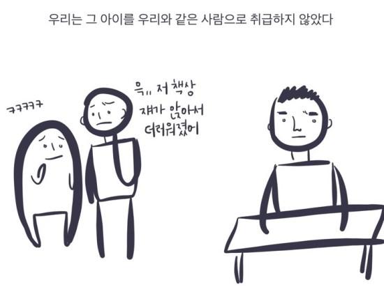 서늘한여름밤_정신장애인_5