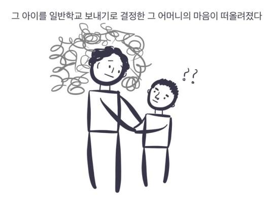 서늘한여름밤_정신장애인_7