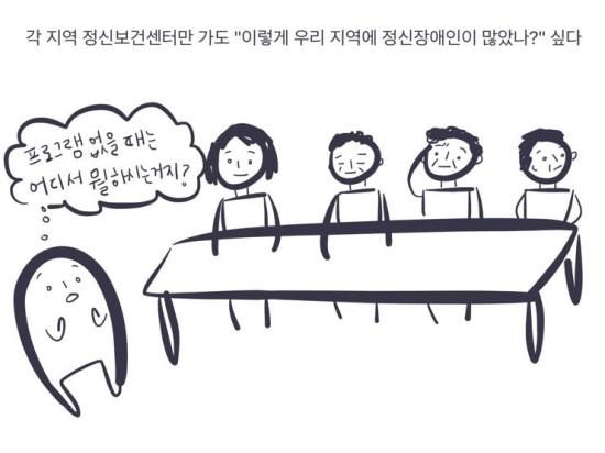 서늘한여름밤_정신장애인_8