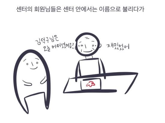 서늘한여름밤_정신장애인_9