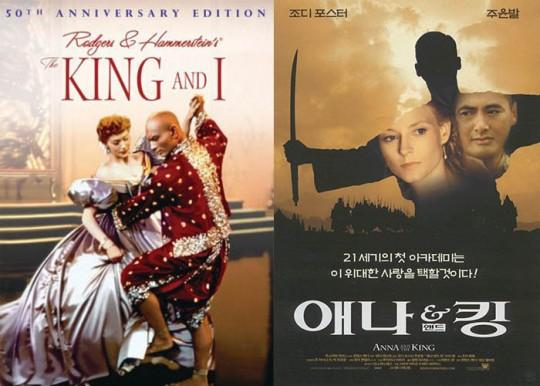 왕과 나 영화 2편