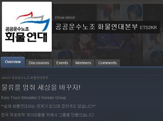 유로트럭_화물연대