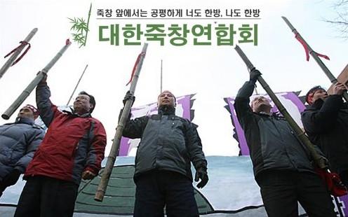 죽창협회회원