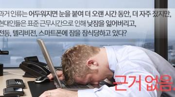 현대인의 수면습관에 대한 고정관념, 사실일까?