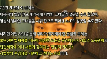 '선로 위의 스튜어디스' 사기극의 결말