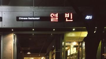 나의 조선거지 맛집 탐방기: 간장 두 종지
