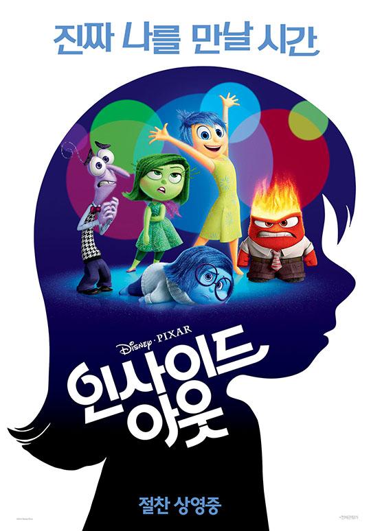 애니메이션 | 102분 | 2015. 7. 9 감독: 피트 닥터