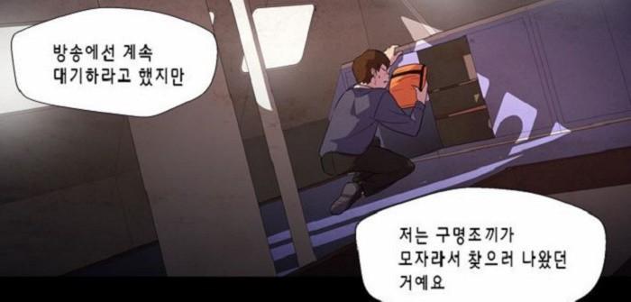 세월호 사건을 정면으로 다뤘던 『닥터 프로스트 시즌3』