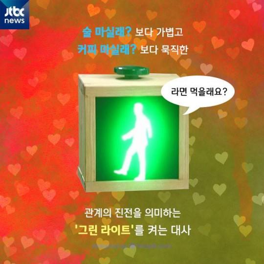 JTBC_라면