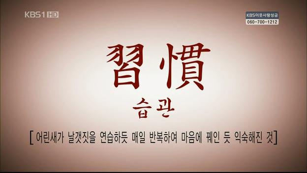 KBS_신년기획_네트워크_특선.100102.습관_2부작-