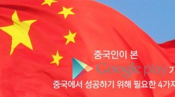 '구글 플레이'의 중국 재진출, 성공 가능성은?