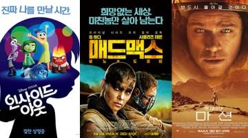 IMDb 유저들이 선정한 2015년 최고의 영화 10선