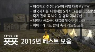 ㅍㅍㅅㅅ 2015년 총결산: BEST 기사 모음