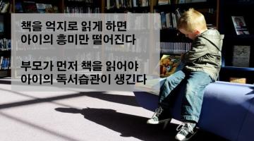 부모가 책을 읽어야 하는 이유: 부모가 읽어야 아이가 읽는다