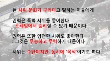 한국식 집회·시위 문화와 12월 5일에 대한 단상: 21세기 형 vs. 아저씨형