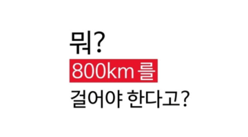 내가 800km를 걸으며 깨달은 것
