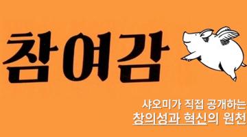 <참여감> : 샤오미의 앞서가는 마케팅 전략을 배우다