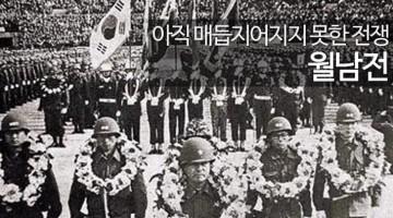 1971.12.09. 베트남으로부터의 귀환