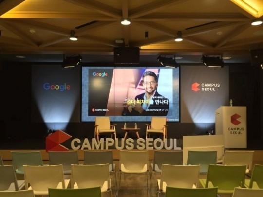 구글캠퍼스 서울