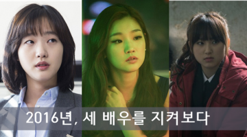 2016년 신인배우들을 지켜보다: 박소담, 김고은, 류혜영