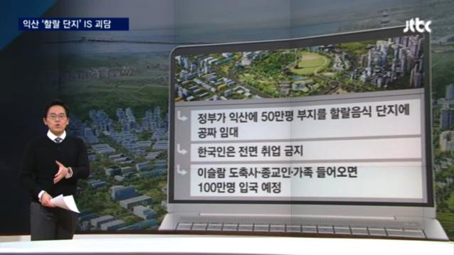 익산 할랄 단지 괴담에 대해 사실 확인을 하는 JTBC