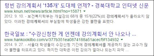강의계획서 불만 - 구글검색