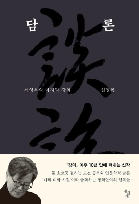신영복 | 2015년 | 12,600원