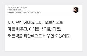 디자이너_빡치게_이메일_요청사항