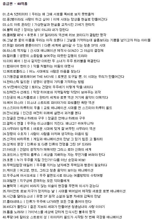 애니_보기의_정석_중급편