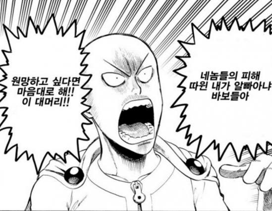 원펀맨_사이타마_알빠아냐