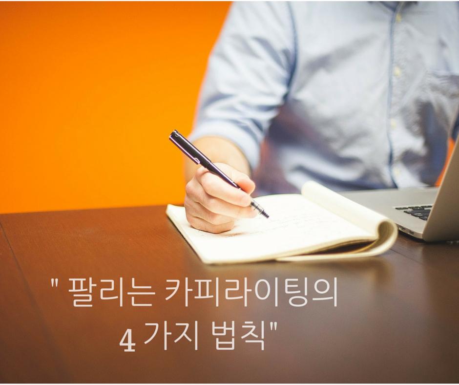 카피라이팅의-공식