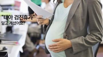임신한 근로자는 '태아검진 휴가'를 쓸 수 있다는 점, 알고 계셨나요?