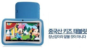 이게 장난감이라고? 중국산 어린이용 태블릿 후기