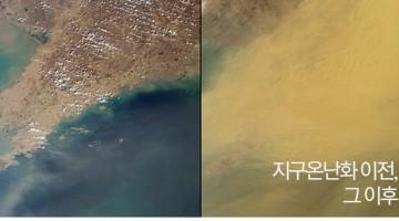 사진으로 이해하는 지구 온난화