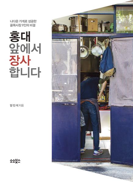 홍대앞장사_COVER_저해상