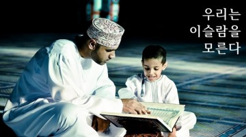 우리는 이슬람을 알지 못한다 : 이슬람에 대한 3가지 편견과 배경