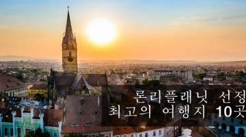 론리플래닛 선정 2016 전세계 최고의 여행지